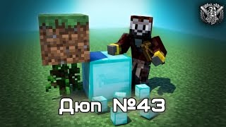 getlinkyoutube.com-Minecraft - дюп любых блоков!!! duplicate glitch