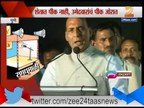 Zee24Taas: Raj Nath Singh On Raj Thackeray