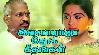இளையராஜா-வின் சோக கீதங்கள்# Ilaiyaraja Tamil Hits Songs# Tamil Sad Songs# BestEver Songs Collections