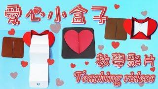 【教學影片】愛心小盒子