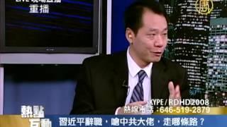 getlinkyoutube.com-习近平辞职 呛中共大佬【热点互动】
