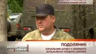 getlinkyoutube.com-Десантники окружили базу Правого сектора: все подробности - Чрезвычайные новости, 29.04