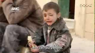 getlinkyoutube.com-Сирия. Ребёнок оплакивает сестричек, убитых Асадом и Путиным