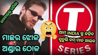 T-series vs Pewdiepie | INDIAN Vs Pewdiepie New Odia Video || Berhampur Aj..