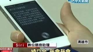 getlinkyoutube.com-Siri中文繞口令好溜!「和尚端湯上塔」10秒輕鬆唸完