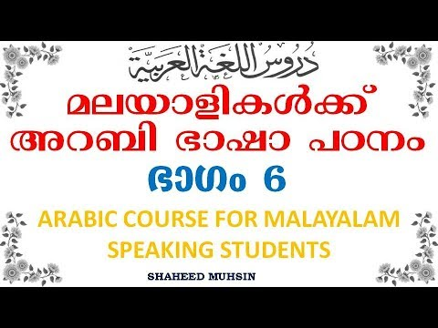 ARABIC LEARNING IN MALAYALAM 6 (THIS) BY SHAHEED MUHSIN