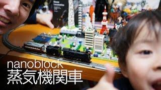 getlinkyoutube.com-テカリ具合が良い感じ^^ nanoGauge 蒸気機関車(テンダー式) nanoblock