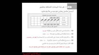 getlinkyoutube.com-حل كتاب نشاط الرياضيات الصف الثاني ابتدائي - الفصل الدراسي الأول