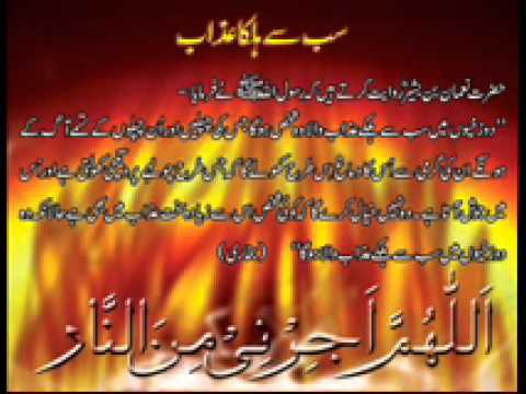 ALLAH ka azab kb ata hai (Maulana tariq Jameel)