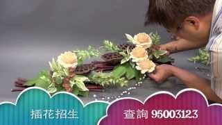 getlinkyoutube.com-B32 乾花擺設 Dry Flower Arrangement by Gordon Lee