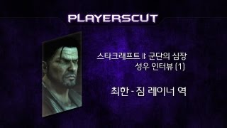 getlinkyoutube.com-StarCraft2 Voice Actor Interview: Jim Raynor - Choi Han (스타2 짐레이너 성우 최한)