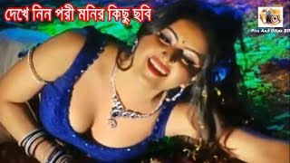 Bangladeshi Actress Pori Moni's Recent Pics  Dakhun Pori Moni ar Bortoman kichu Sobi 2018