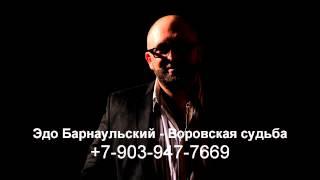 Эдо Барнаульский Воровская Судьба 2016