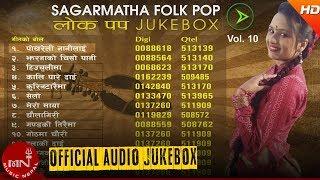 getlinkyoutube.com-Lok Pop Song Jukebox Sagarmatha Digital