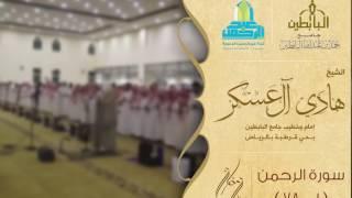 getlinkyoutube.com-( عروس القرآن سورة الرحمن ) بصوت الشيخ: هادي آل عسكر l من ليالي رمضان 1437هـ
