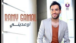 getlinkyoutube.com-Ramy Gamal - Ew'ediny | رامي جمال - إوعديني