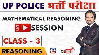 UP Police कांस्टेबल भर्ती 2018 | Mathematical | Reasoning Session | Class - 3