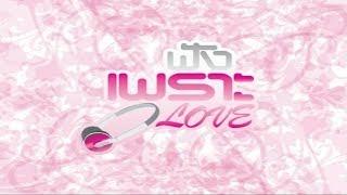 getlinkyoutube.com-รวมเพลง - ฟังเพราะ Love