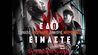 getlinkyoutube.com-Τι ήθελα και σ'αγάπαγα NEW SONG 2011 - Μητροπάνος - Mitropanos