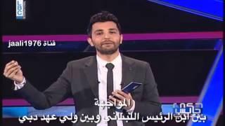 getlinkyoutube.com-المواجهة بين ابن الرئيس اللبناني وبين ولي عهد دبي - الله يستر