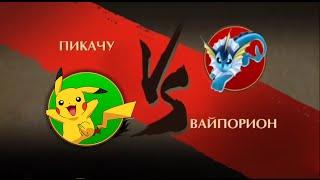 getlinkyoutube.com-Shadow Fight 2 - Pikachu vs Vaporeon - Pokemons in Shadow Fight 2!