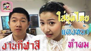 getlinkyoutube.com-งานกีฬาสี ใส่ชุดไทย แต่งหน้า ทำผม พี่ฟิล์ม น้องฟิวส์ Happy Channel