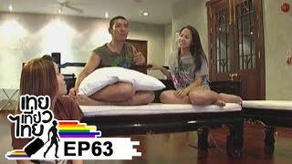 getlinkyoutube.com-เทยเที่ยวไทย ตอน 63 - พาเที่ยว อ.ฝาง