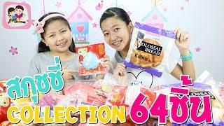 getlinkyoutube.com-สกุชชี่ collection 64 ชิ้นของน้องฟิวส์ squishy collection พี่ฟิล์ม น้องฟิวส์ Happy Channel