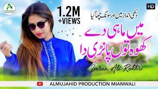 Sapar Hit Saraiki Song Mein Mahi De Khu Ton Video Song Download  2017
