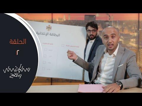 تشويش واضح | 706 | قانون الانتخاب