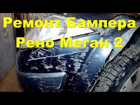 Ремонт Бампера на Рено Меган 2