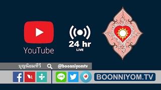 getlinkyoutube.com-ช่องบุญนิยมทีวี Boonniyom TV 24hr