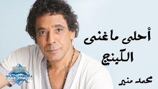 getlinkyoutube.com-The Best of the King Mohamed Mounir | أحلى ماغنى الكينج محمد منير
