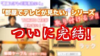 getlinkyoutube.com-【完】部屋でテレビが見たい!!~ケーブル引き込み編~