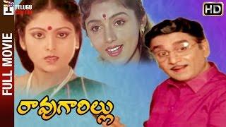 getlinkyoutube.com-Rao Gari Illu Telugu Full Movie   ANR   Nagarjuna   Jayasudha   Brahmanandam   Telugu Cinema