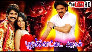 getlinkyoutube.com-Tamil New Release 2016 Full Movie Puthukottai Alagan HD|Latest Tamil Movie New Release 2016