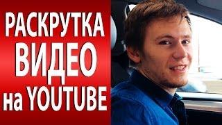 Действия по раскрутке YouTube видео