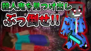 getlinkyoutube.com-【マイクラ】殺人鬼を見つけ出しぶっ倒せ!!音量注意【殺人ゲーム Murder】