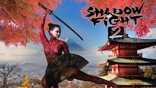 getlinkyoutube.com-Новые боссы Shadow fight 2 выпуск 2 1.7.0