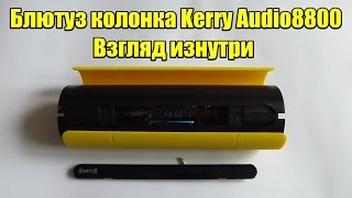 getlinkyoutube.com-Обзор блютуз колонки Kerry Audio 8800.... изнутри.