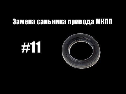 11 - Замена сальника привода МКПП