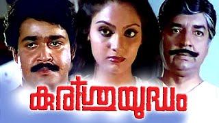 getlinkyoutube.com-Malayalam Full Movie | Kurissu Yuddham | Mohanlal Malayalam Full Movie [HD]