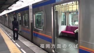 二日市駅(西鉄電車)の発車メロディー