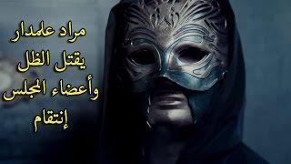 getlinkyoutube.com-وادي الذئاب الجزء العاشر 10 الحلقة الأخيرة    مراد علمدار يقتل الظل وأعضاء المجلس إنتقام HD