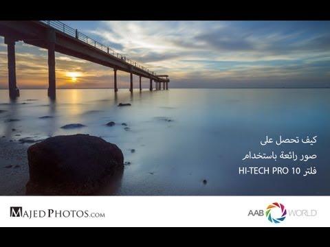 ٣- كيف تحصل على صور رائعة باستخدام فلتر HI-TECH PRO 10