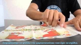 getlinkyoutube.com-Ντεκουπάζ σε κερί με χαρτοπετσέτα