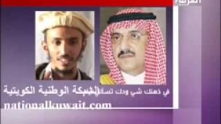 getlinkyoutube.com-عاجل : تسجيل مكالمة الامير محمد بن نايف والارهابي