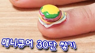 getlinkyoutube.com-매니큐어 30번 바르기(30단 쌓기) - 허팝(Nail Art : Paint Nail Polish Thirty)