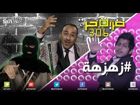 """#صاحي : """"ضربة حرة """" 306 - #زهزهة !"""