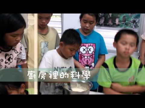 花蓮縣玉里鎮三民國民小學 2015夏日樂學01